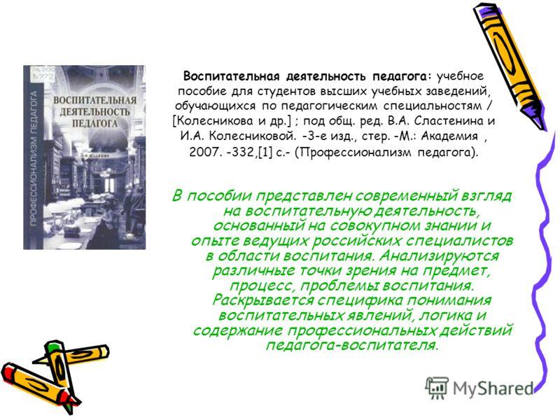 В пособии представлен современный взгляд на воспитательную деятельность, основанный на совокупном знании и опыте ведущих российских специалистов в области воспитания. Анализируются различные точки зрения на предмет, процесс, проблемы воспитания. Раск