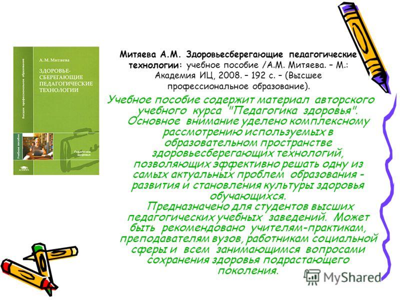 Учебное пособие содержит материал авторского учебного курса