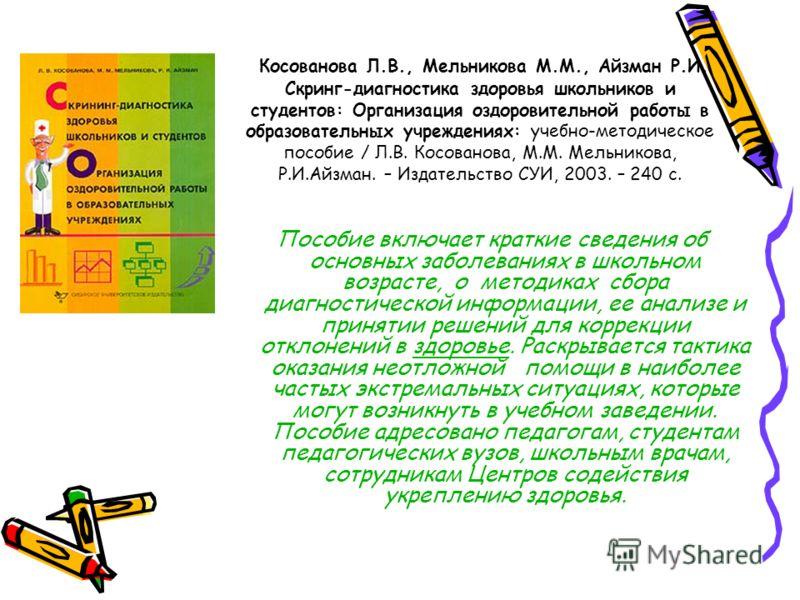 История России. 1900-1945 гг. Книга для учителя. 11 класс