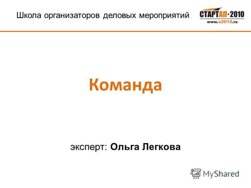 Команда эксперт: Ольга Легкова