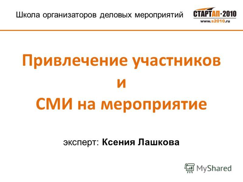 Школа организаторов деловых мероприятий Привлечение участников и СМИ на мероприятие эксперт: Ксения Лашкова