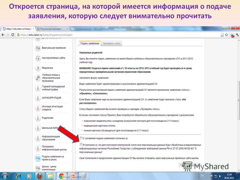 Откроется страница, на которой имеется информация о подаче заявления, которую следует внимательно прочитать