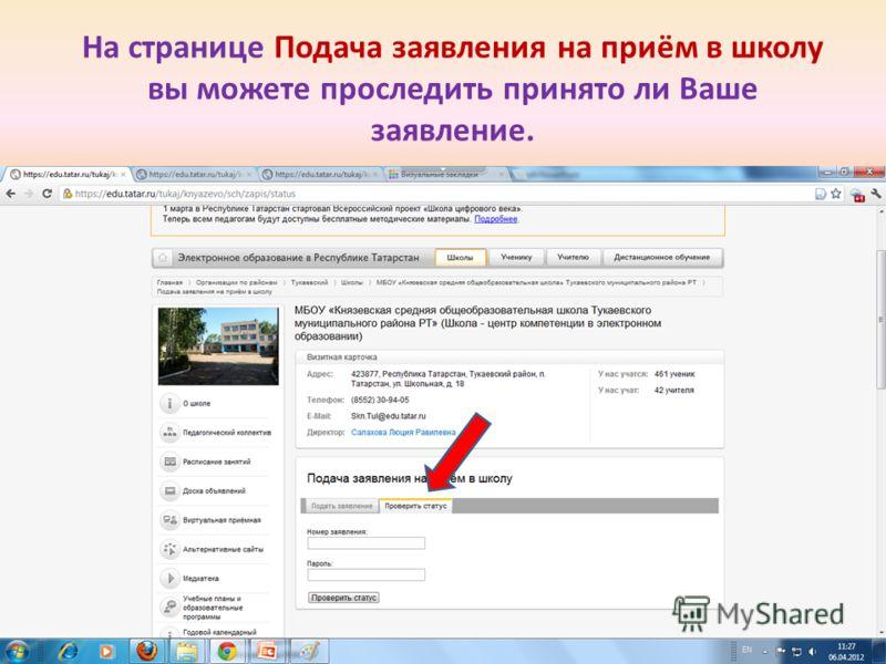На странице Подача заявления на приём в школу вы можете проследить принято ли Ваше заявление.