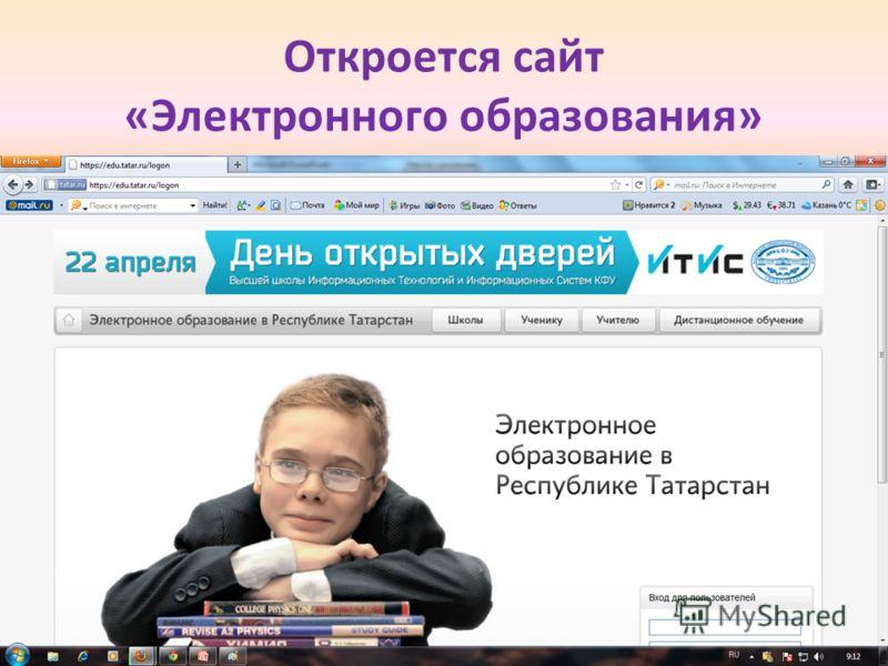 Откроется сайт «Электронного образования»