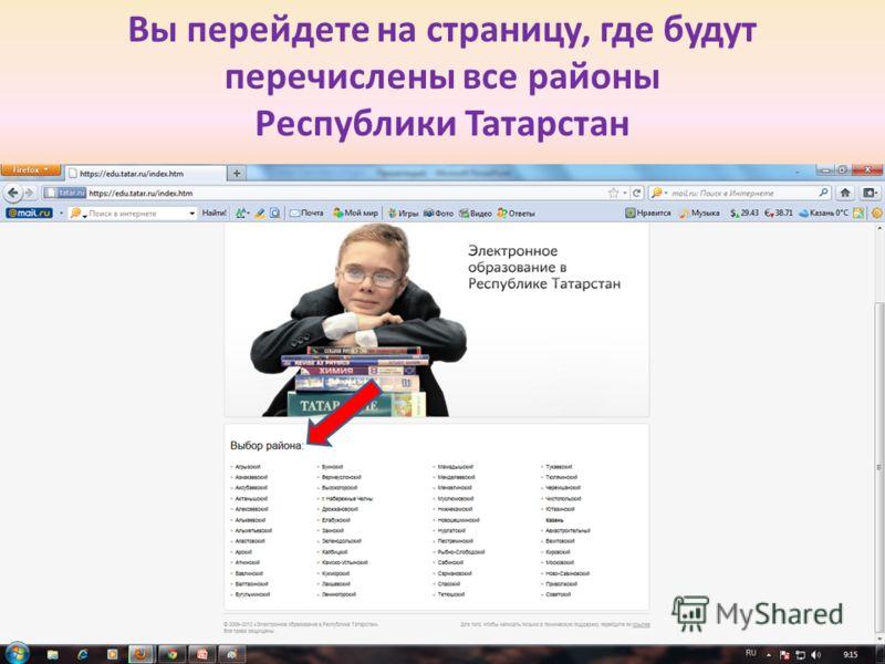 Вы перейдете на страницу, где будут перечислены все районы Республики Татарстан
