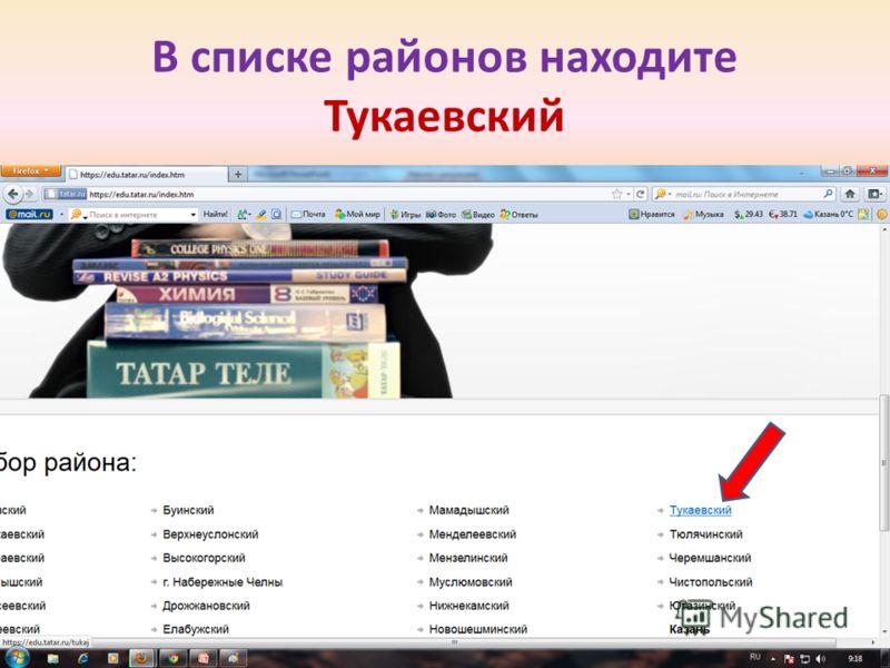 В списке районов находите Тукаевский