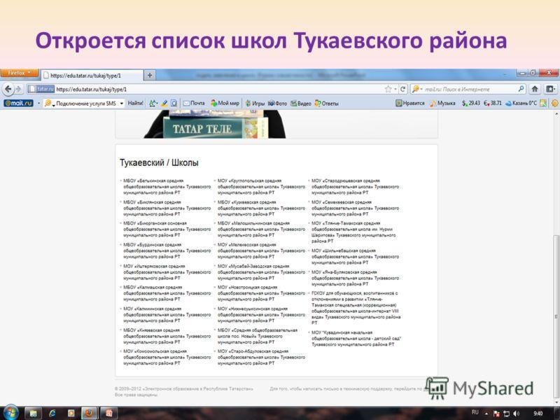 Откроется список школ Тукаевского района