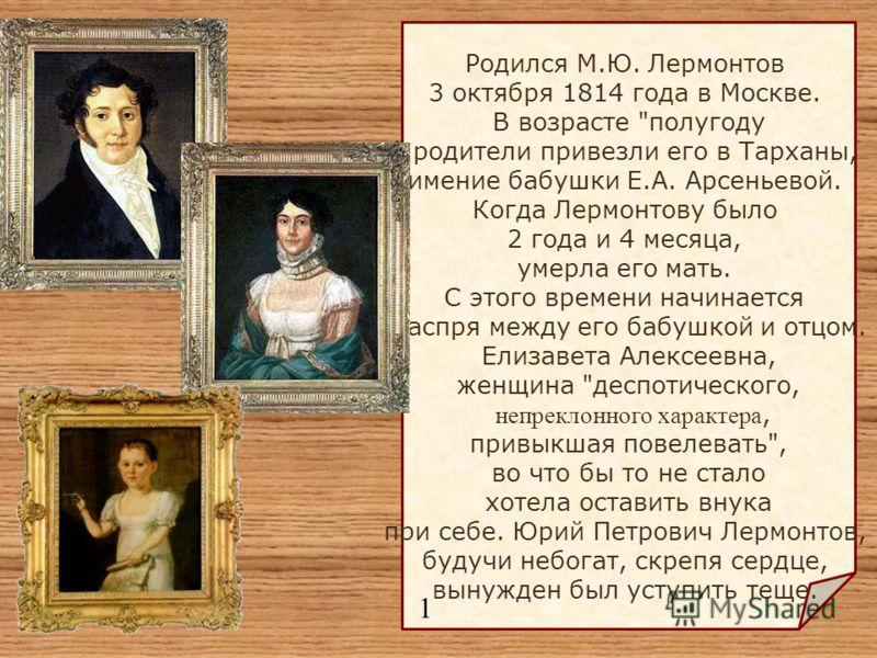 Родился М.Ю. Лермонтов 3 октября 1814 года в Москве. В возрасте