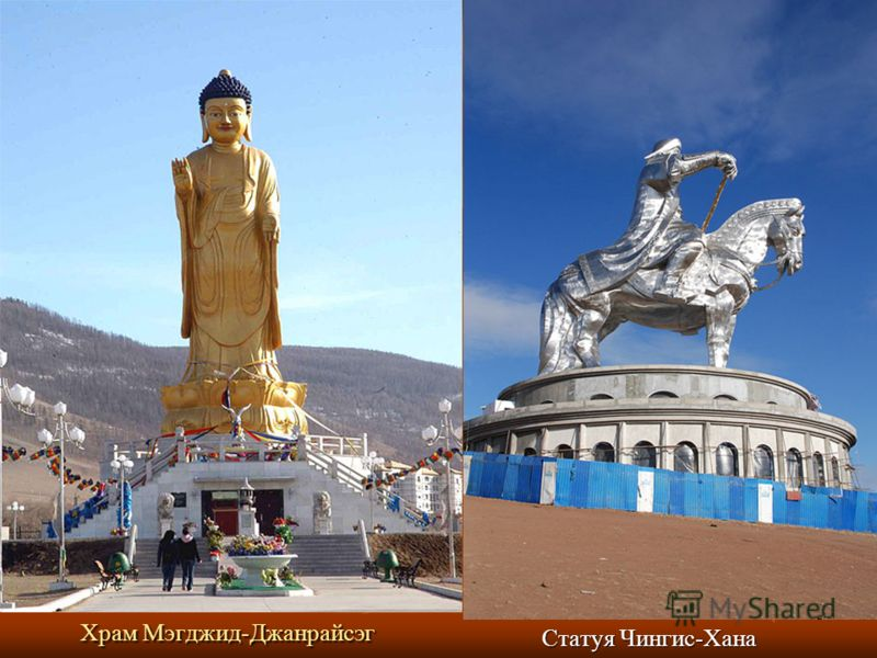 Храм Мэгджид-Джанрайсэг Статуя Чингис-Хана Статуя Чингис-Хана