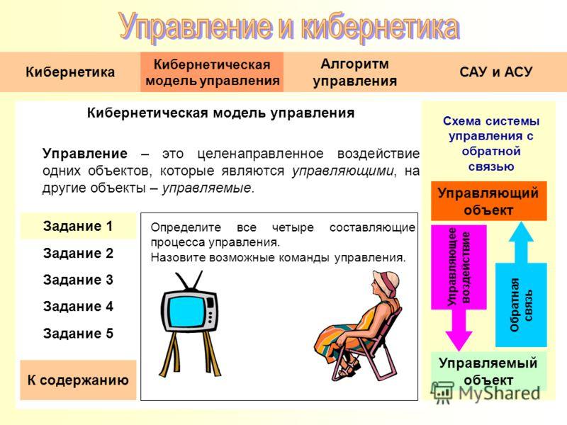 Кибернетическая модель управления Управление – это целенаправленное воздействие одних объектов, которые являются управляющими, на другие объекты – управляемые. Определите все четыре составляющие процесса управления. Назовите возможные команды управле