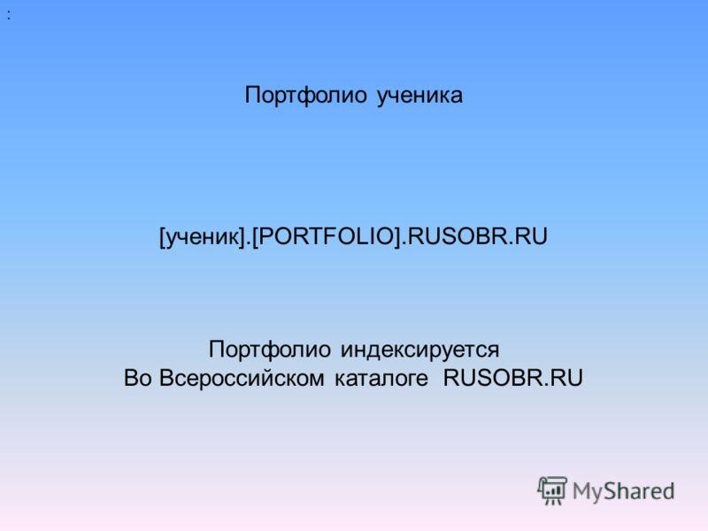 : Портфолио ученика [ученик].[PORTFOLIO].RUSOBR.RU Портфолио индексируется Во Всероссийском каталоге RUSOBR.RU