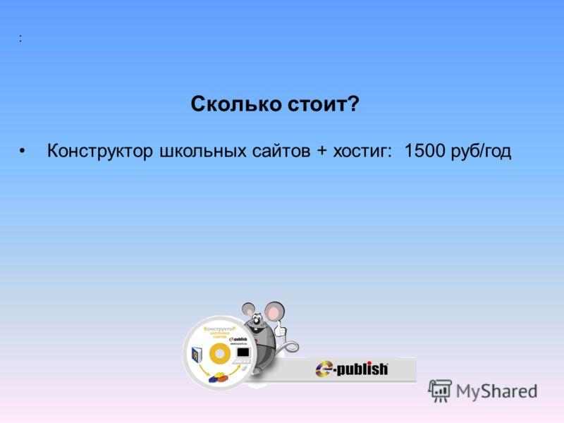 : Сколько стоит? Конструктор школьных сайтов + хостиг: 1500 руб/год