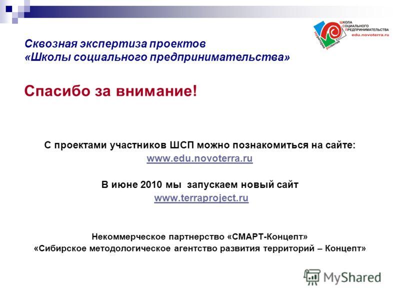 Сквозная экспертиза проектов «Школы социального предпринимательства» Спасибо за внимание! С проектами участников ШСП можно познакомиться на сайте: www.edu.novoterra.ru В июне 2010 мы запускаем новый сайт www.terraproject.ru Некоммерческое партнерство