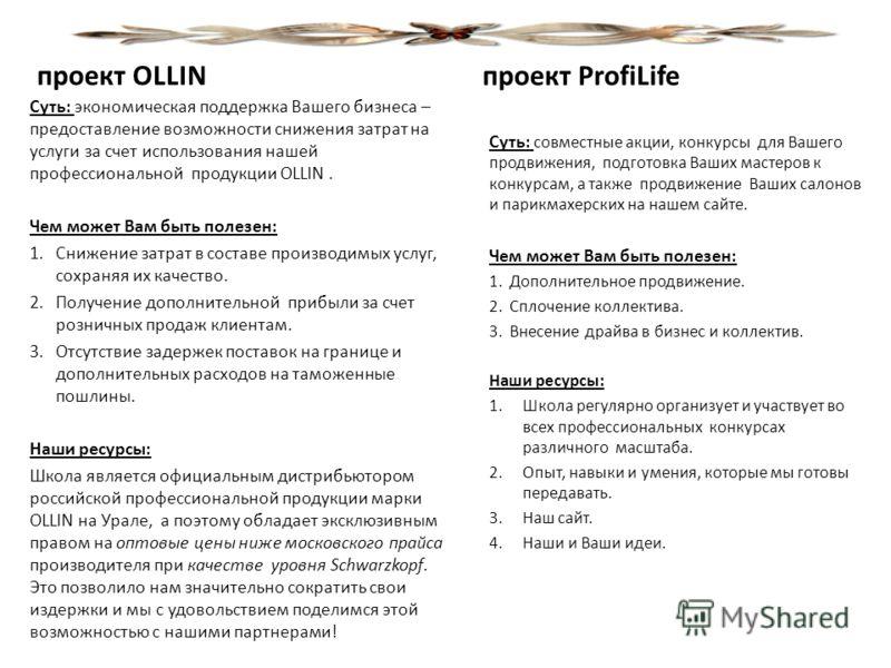 проект OLLIN Суть: экономическая поддержка Вашего бизнеса – предоставление возможности снижения затрат на услуги за счет использования нашей профессиональной продукции OLLIN. Чем может Вам быть полезен: 1.Снижение затрат в составе производимых услуг,