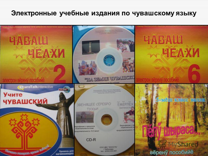 Электронные учебные издания по чувашскому языку