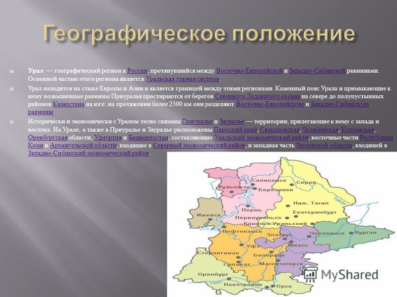 Урал географический регион в России, протянувшийся между Восточно - Европейской и Западно - Сибирской равнинами. Основной частью этого региона является Уральская горная система. России Восточно - Европейской Западно - Сибирской Уральская горная систе