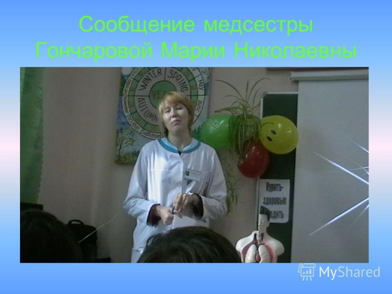 Сообщение медсестры Гончаровой Марии Николаевны