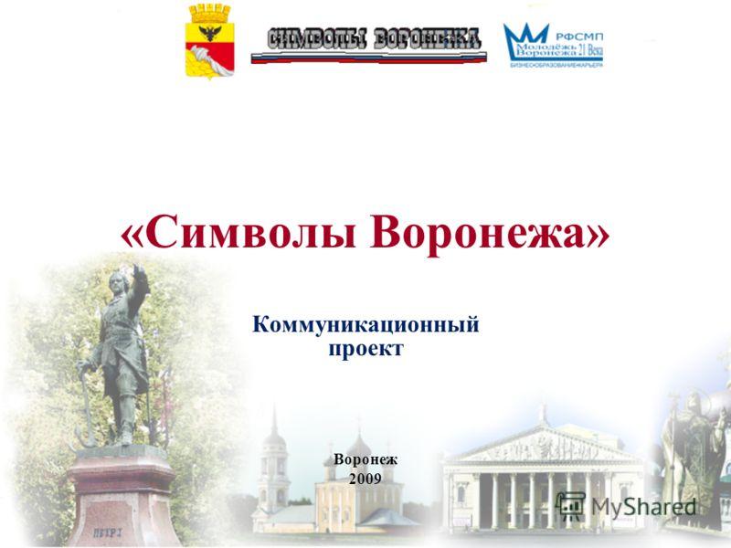 «Символы Воронежа» Коммуникационный проект Воронеж 2009