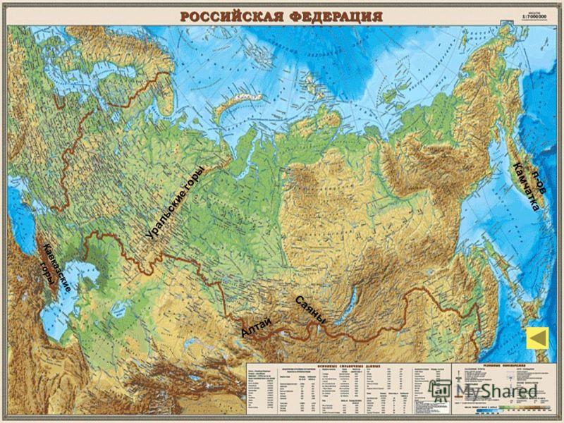 Уральские горы Кавказские горы Алтай Саяны п-ов Камчатка