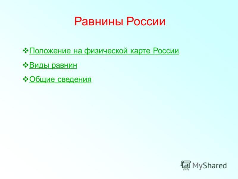 Равнины России Положение на физической карте России Виды равнин Общие сведения