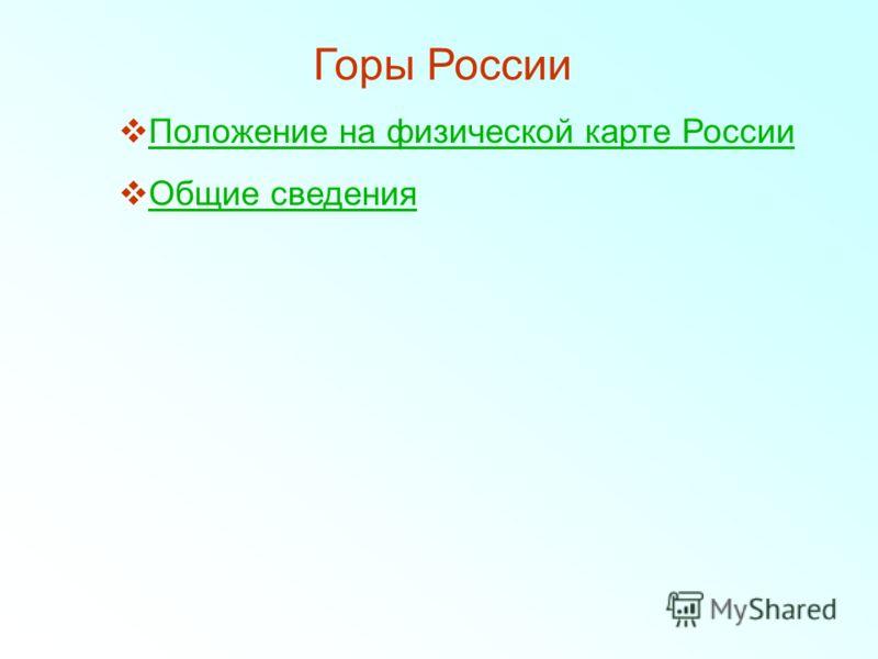 Горы России Положение на физической карте России Общие сведения