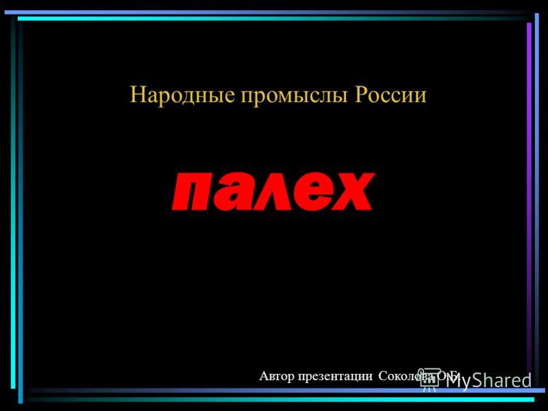 палех Народные промыслы России Автор презентации Соколова О.Б.
