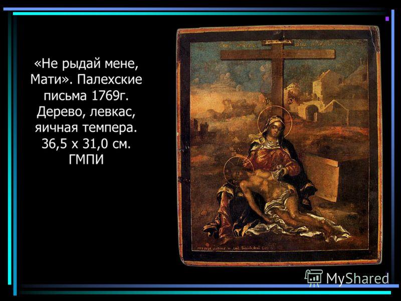«Не рыдай мене, Мати». Палехские письма 1769г. Дерево, левкас, яичная темпера. 36,5 х 31,0 см. ГМПИ
