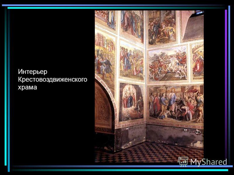 Интерьер Крестовоздвиженского храма