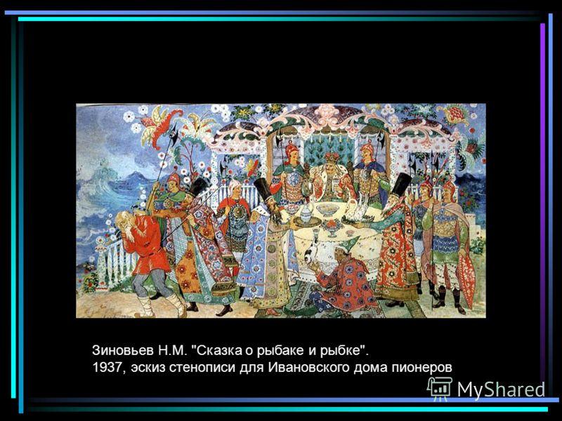 Зиновьев Н.М.