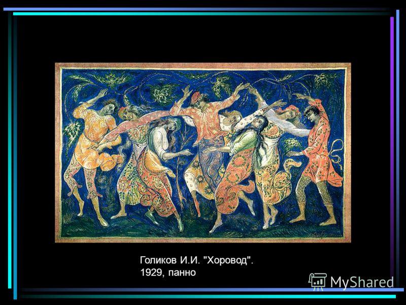 Голиков И.И. Хоровод. 1929, панно