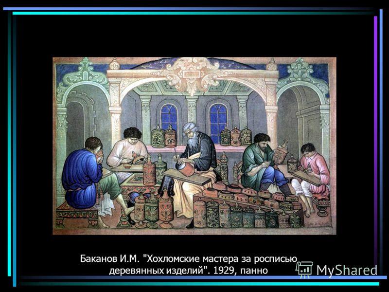 Баканов И.М.