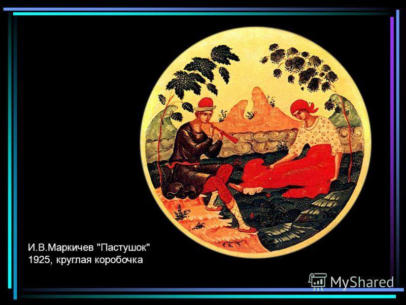 И.В.Маркичев Пастушок 1925, круглая коробочка