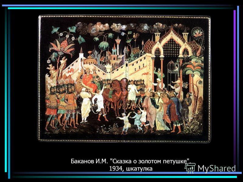 Баканов И.М. Сказка о золотом петушке. 1934, шкатулка