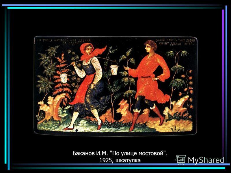 Баканов И.М. По улице мостовой. 1925, шкатулка