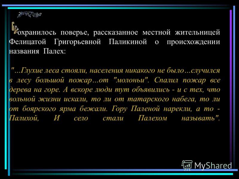 охранилось поверье, рассказанное местной жительницей Фелицатой Григорьевной Паликиной о происхождении названия Палех: