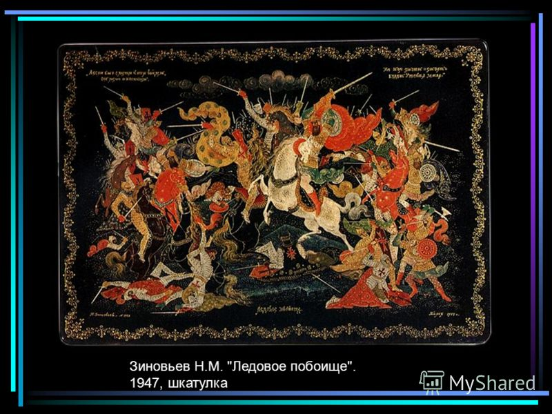 Зиновьев Н.М. Ледовое побоище. 1947, шкатулка