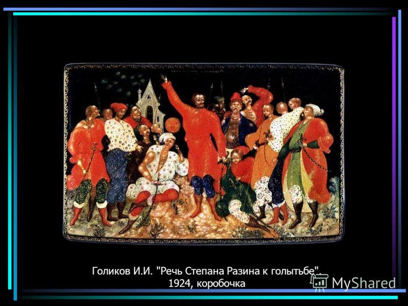 Голиков И.И. Речь Степана Разина к голытьбе. 1924, коробочка