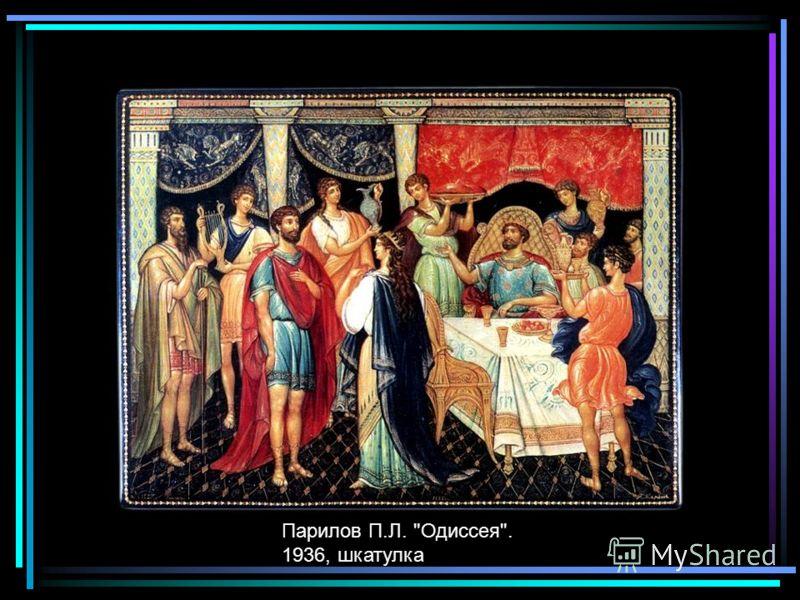 Парилов П.Л. Одиссея. 1936, шкатулка