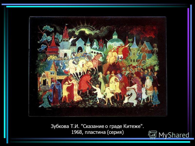 Зубкова Т.И. Сказание о граде Китеже. 1968, пластина (серия)