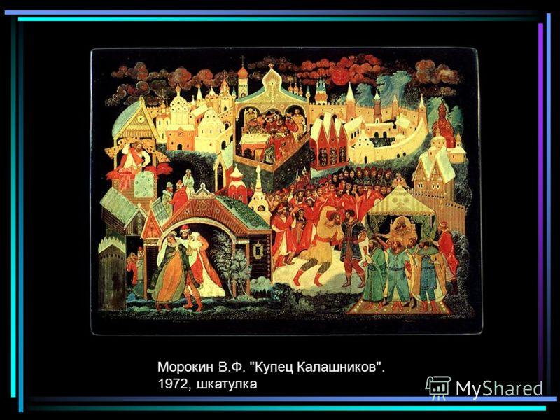 Морокин В.Ф. Купец Калашников. 1972, шкатулка