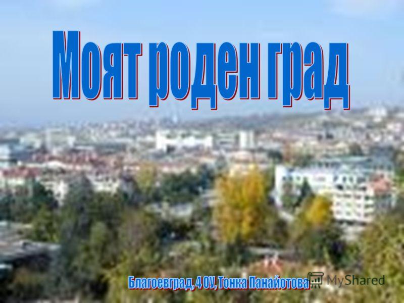 Благоевград, 4 ОУ, Тонка Панайотова