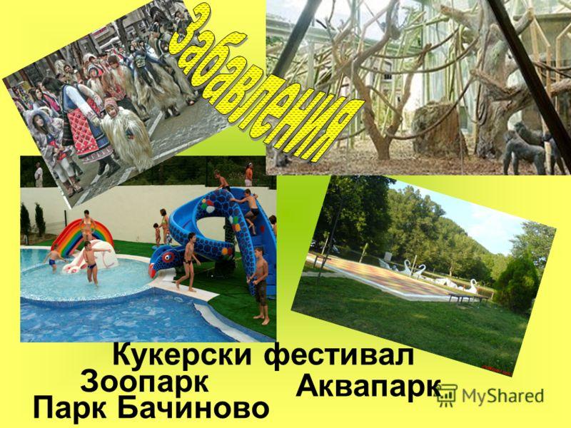 Аквапарк Зоопарк Парк Бачиново Кукерски фестивал