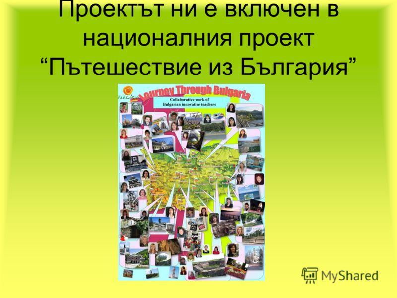 Проектът ни е включен в националния проект Пътешествие из България