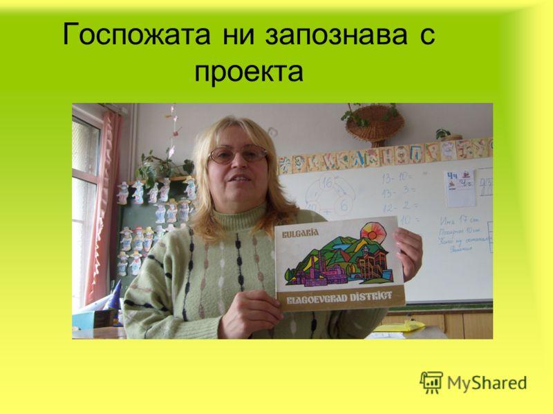 Госпожата ни запознава с проекта