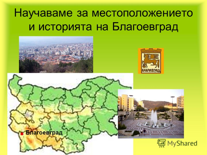Научаваме за местоположението и историята на Благоевград Благоевград