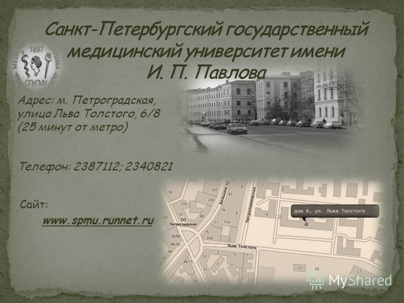 Адрес: м. Петроградская, улица Льва Толстого, 6/8 (25 минут от метро) Телефон: 2387112; 2340821 Сайт: www.spmu.runnet.ru