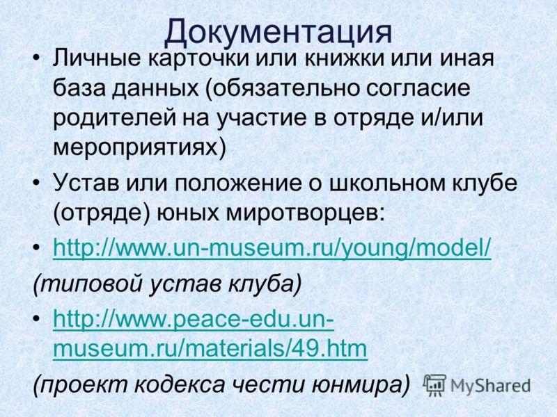 Документация Личные карточки или книжки или иная база данных (обязательно согласие родителей на участие в отряде и/или мероприятиях) Устав или положение о школьном клубе (отряде) юных миротворцев: http://www.un-museum.ru/young/model/ (типовой устав к