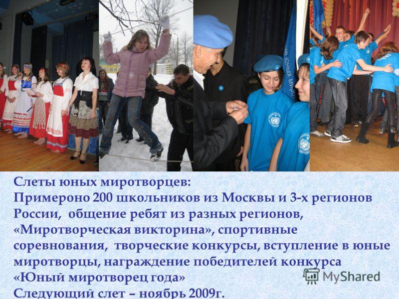 Слеты юных миротворцев: Примероно 200 школьников из Москвы и 3-х регионов России, общение ребят из разных регионов, «Миротворческая викторина», спортивные соревнования, творческие конкурсы, вступление в юные миротворцы, награждение победителей конкур