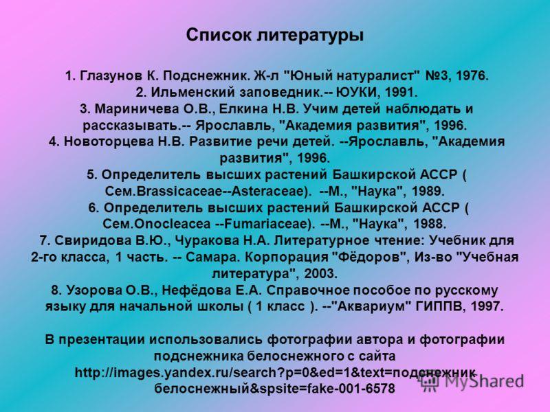 Список литературы 1. Глазунов К. Подснежник. Ж-л