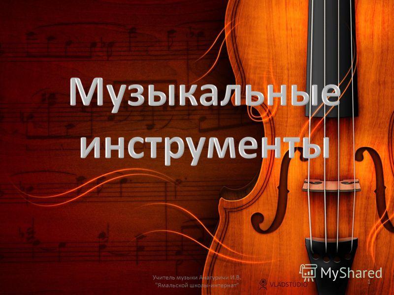 Учитель музыки Анагуричи И.В. Ямальской школы-интернат 1